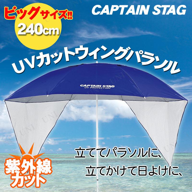 CAPTAIN STAG(キャプテンスタッグ) フリット UVカットウイングパラソル240cm(ブルー) M-1601