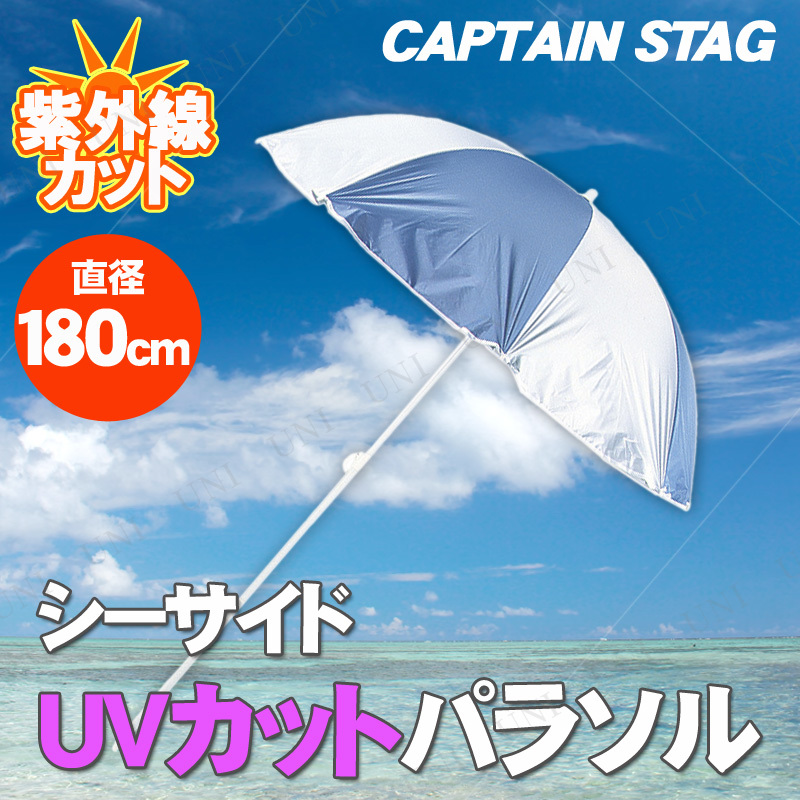 CAPTAIN STAG(キャプテンスタッグ) シーサイドUVカットパラソル180cm(ブルー×シルバー) M-1537