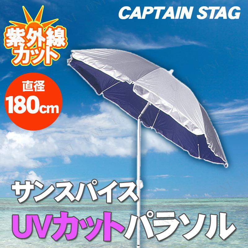 CAPTAIN STAG(キャプテンスタッグ) サンスパイスUVカットパラソル180cm(シルバー×ネイビー) M-877