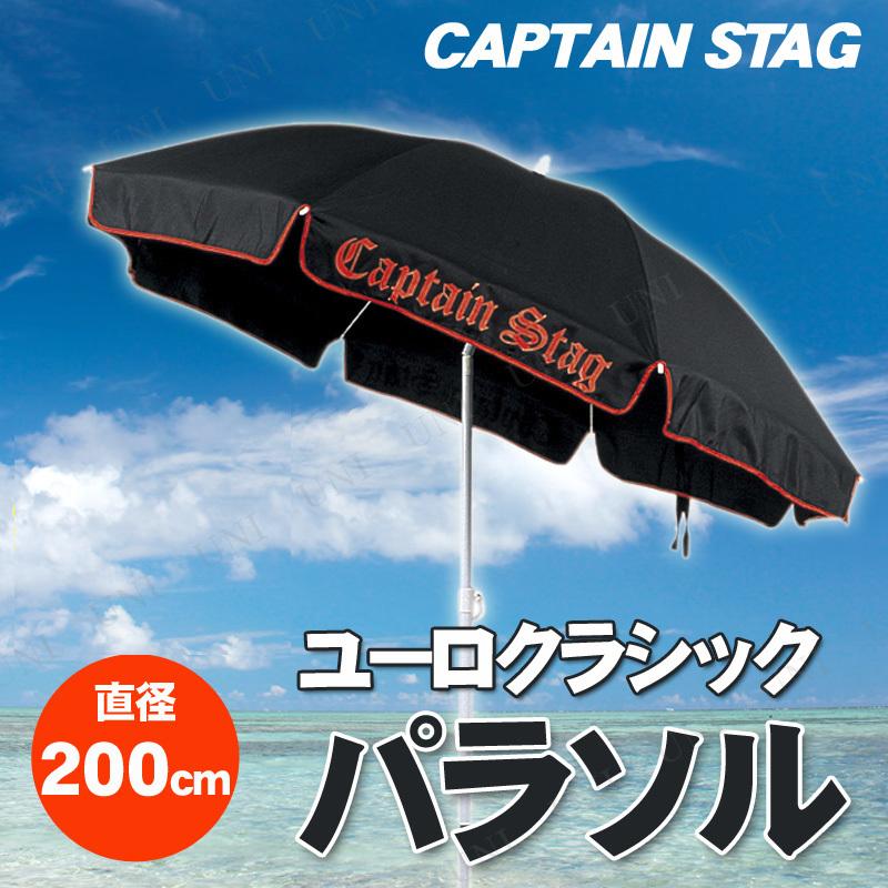 CAPTAIN STAG(キャプテンスタッグ) ユーロクラシックパラソル200cm(ブラック) M-1540