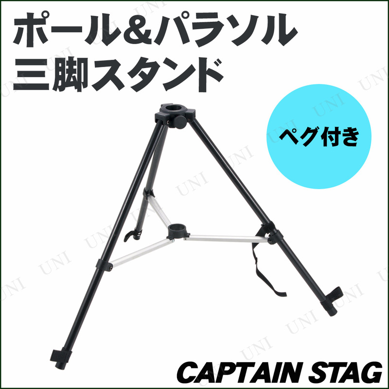 CAPTAIN STAG(キャプテンスタッグ) ポール&パラソル三脚スタンド(ペグ付) UD-10