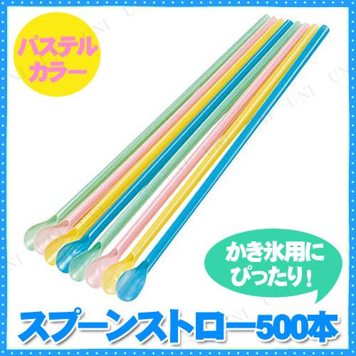 【取寄品】 景品 子供 スプーンストローパステル 500本入 色指定不可
