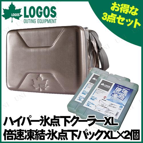 LOGOS(ロゴス) ハイパー氷点下クーラーXL + 倍速凍結・氷点下パックXL×2個 (3点セット)