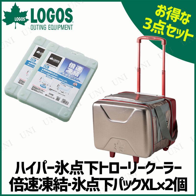 LOGOS(ロゴス) ハイパー氷点下トローリークーラー + 倍速凍結・氷点下パックXL×2個 (3点セット)
