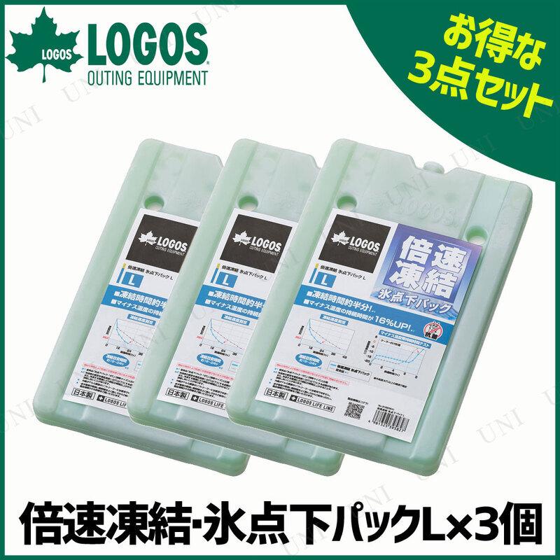 LOGOS(ロゴス) 倍速凍結・氷点下パックL 3点セット