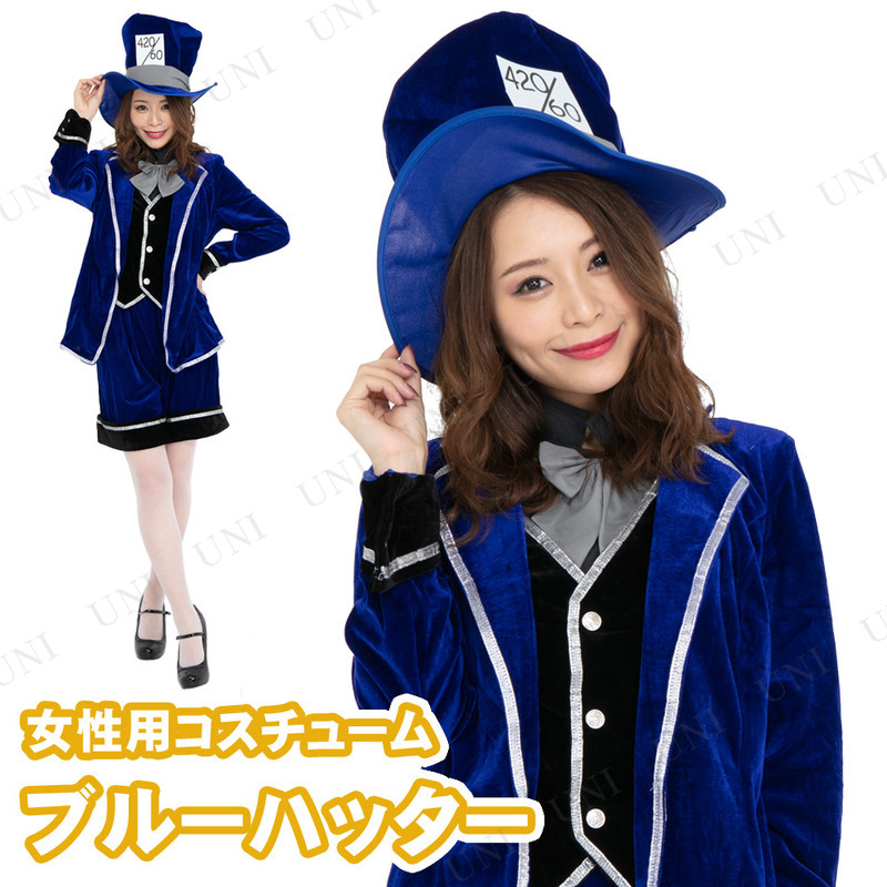 コスプレ 仮装 CLUB QUEEN Blue Hatter(ブルーハッター)