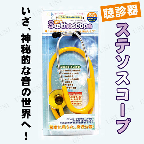 【取寄品】 Stethoscope ステソスコープ 聴診器 イエロー