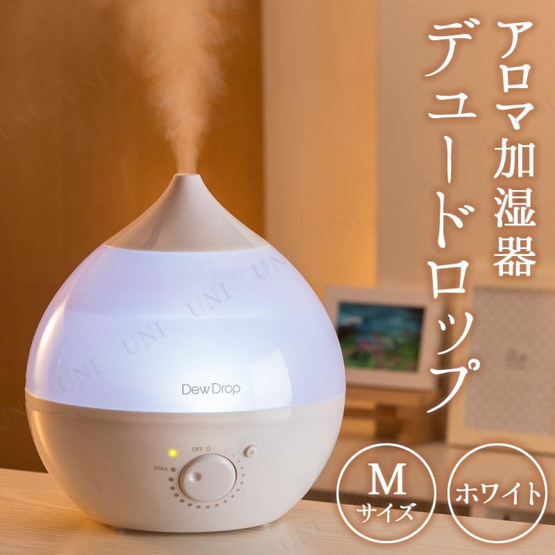 【取寄品】 アロマ加湿器 デュードロップM ホワイト