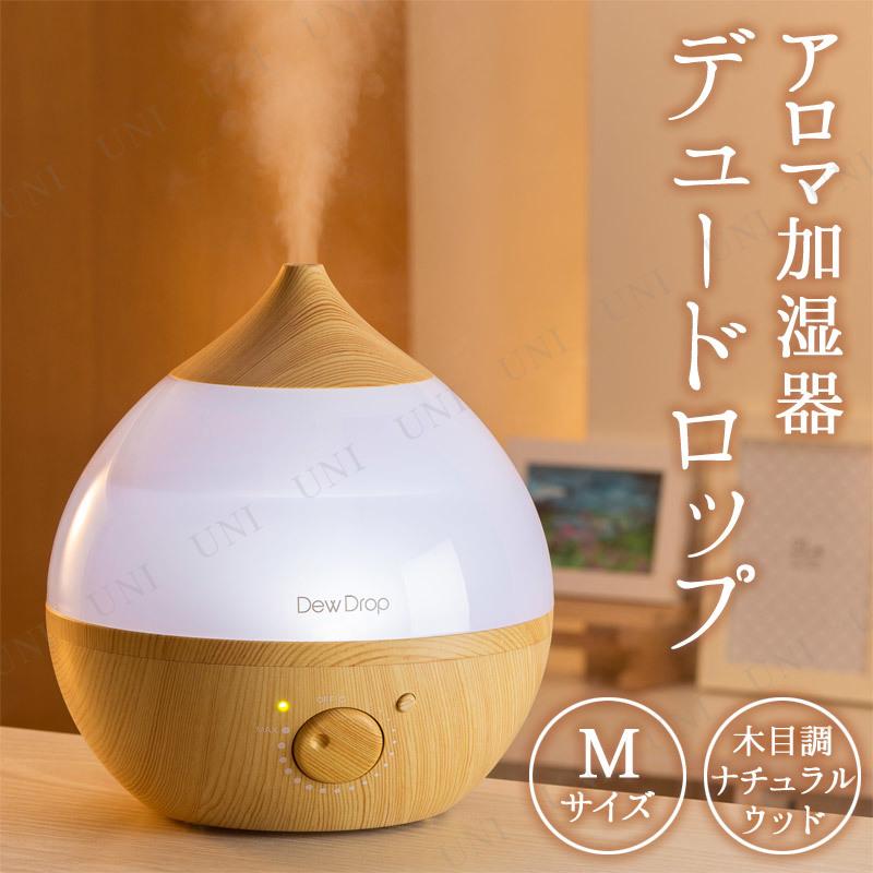 【取寄品】 アロマ加湿器 デュードロップM 木目調 ナチュラルウッド