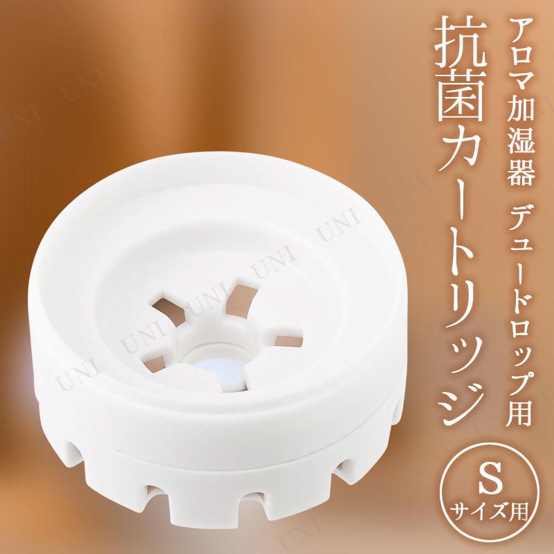 【取寄品】 アロマ加湿器 デュードロップS用 抗菌カートリッジ