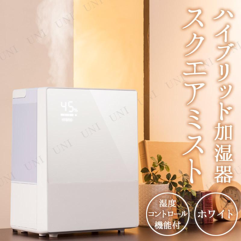 【取寄品】 ハイブリッド加湿器 スクエアミスト 湿度コントロール機能付 ホワイト