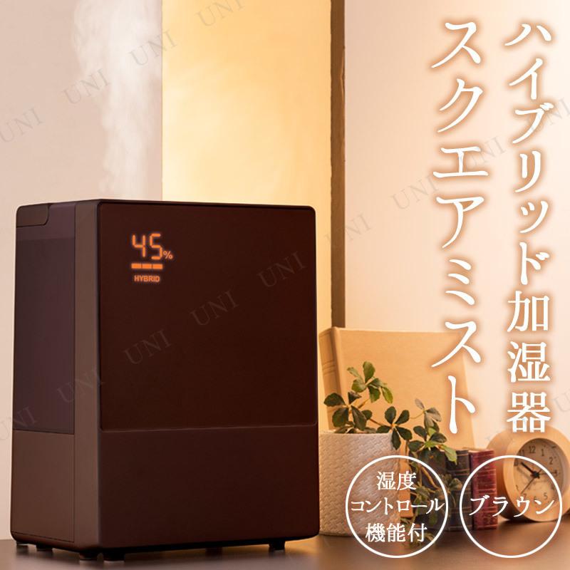 【取寄品】 ハイブリッド加湿器 スクエアミスト 湿度コントロール機能付 ブラウン