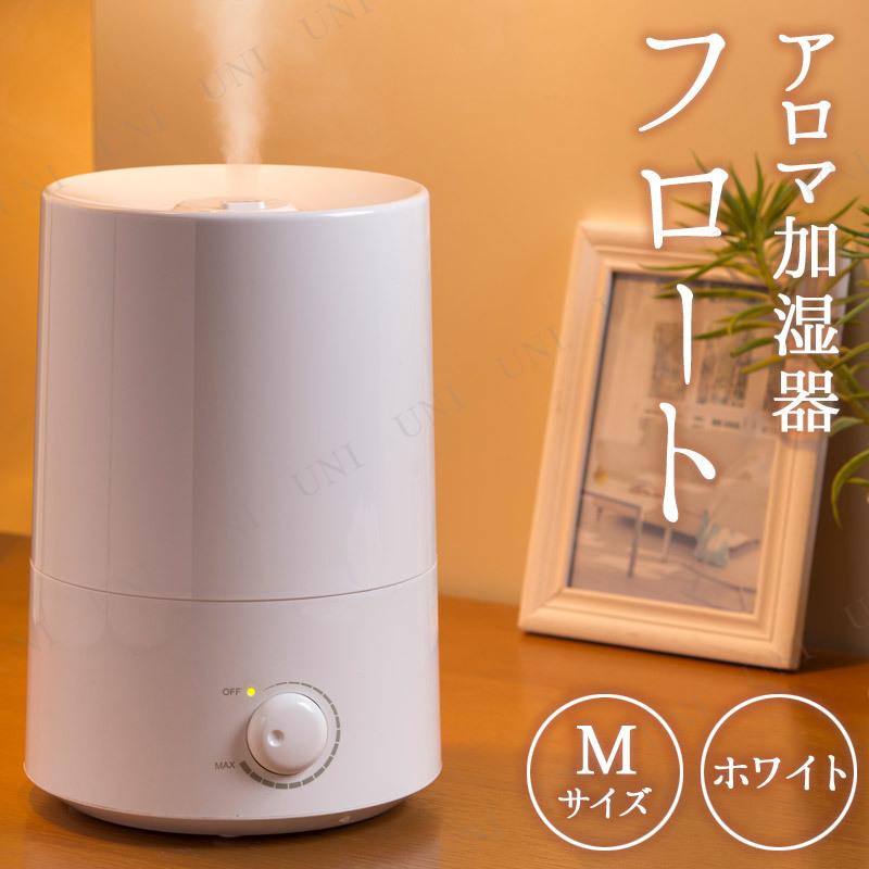 【取寄品】 アロマ加湿器 フロートM ホワイト