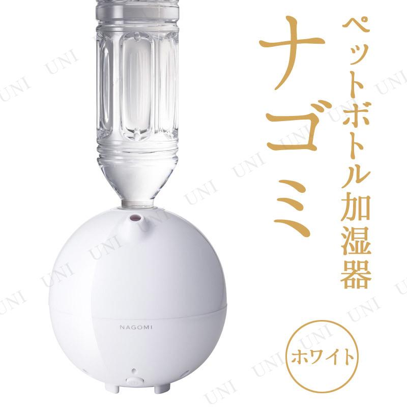 ペットボトル加湿器 ナゴミ ホワイト