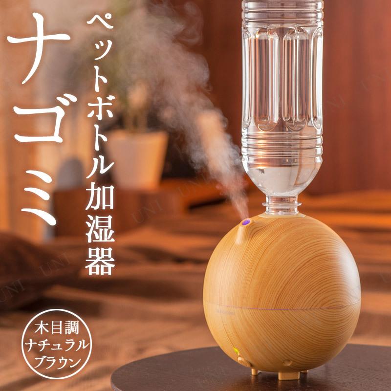 【取寄品】 ペットボトル加湿器 ナゴミ 木目調 ナチュラルブラウン