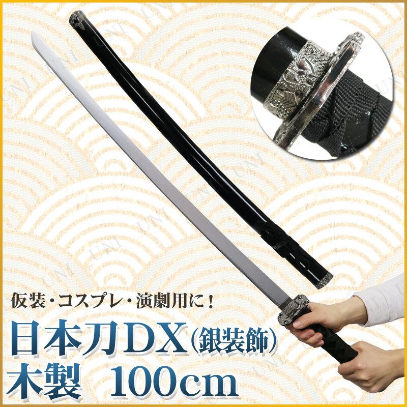 コスプレ 仮装 Uniton 日本刀DX 黒 銀装飾 100cm 木製