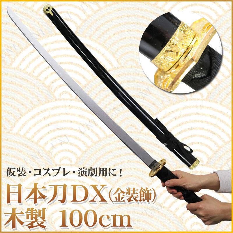コスプレ 仮装 Uniton 日本刀DX 黒 金装飾 100cm 木製