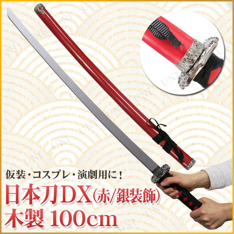 コスプレ 仮装 Uniton 日本刀DX 赤 銀装飾 100cm 木製