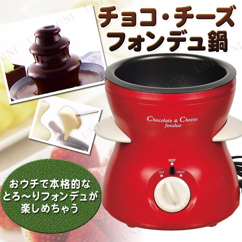 リトルリッチ 電気チョコ・チーズフォンデュ鍋(フォーク4本付)レッド