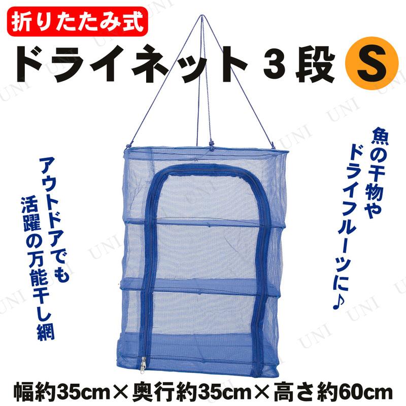 干し網 折り畳み式 ドライネット 3段 S