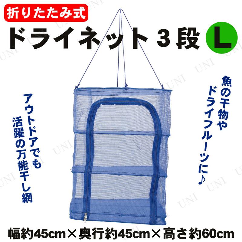 干し網 折り畳み式 ドライネット 3段 L
