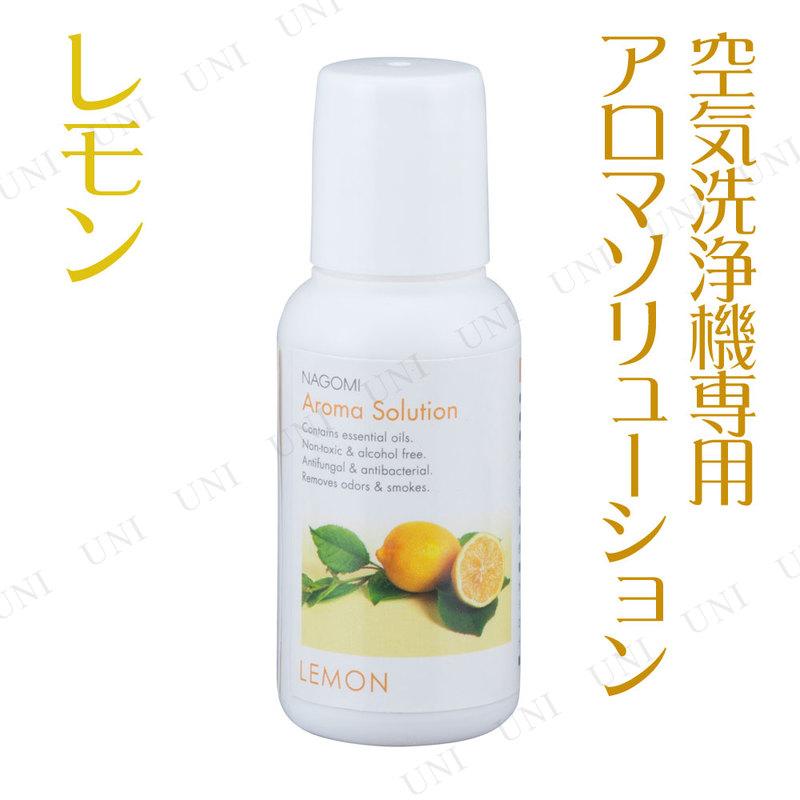 【取寄品】 [2点セット] 空気洗浄機用 専用アロマソリューション30mL レモン
