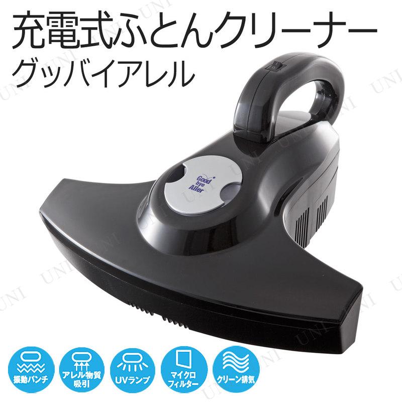 【取寄品】 充電式ふとんクリーナー グッバイアレル ブラック