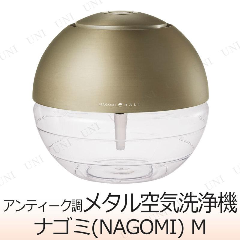 【取寄品】 アンティーク調 メタル空気洗浄機 NAGOMI(ナゴミ) M ブラス