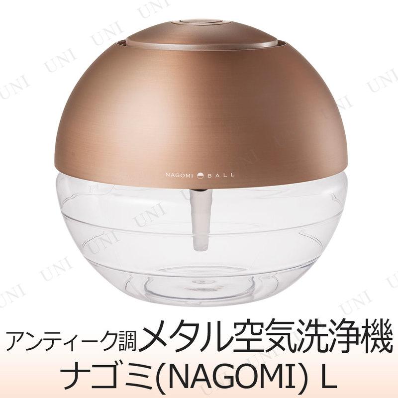 【取寄品】 アンティーク調 メタル空気洗浄機 NAGOMI(ナゴミ) L ブロンズ