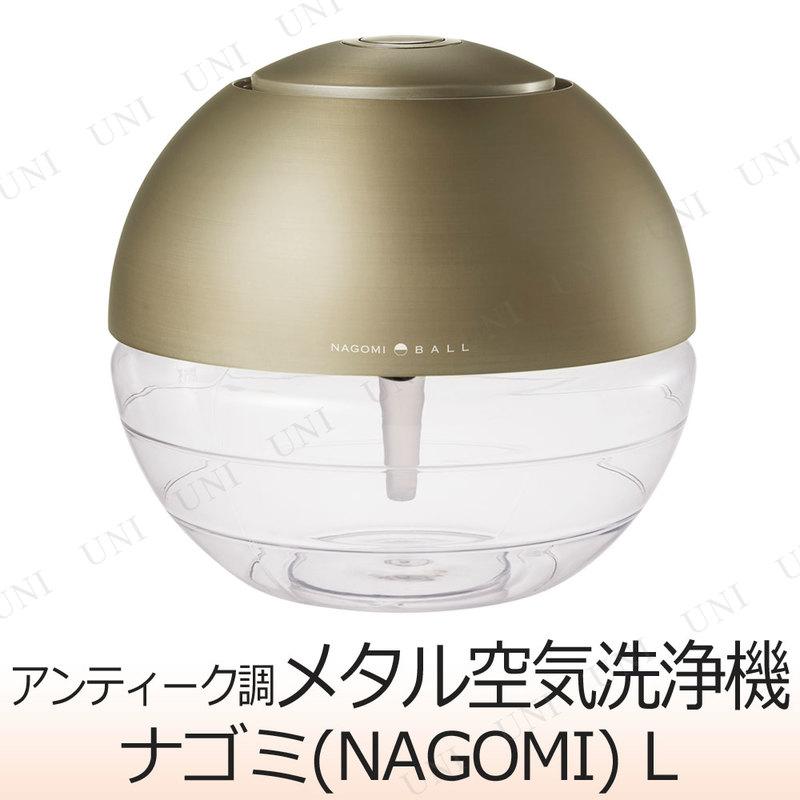 【取寄品】 アンティーク調 メタル空気洗浄機 NAGOMI(ナゴミ) L ブラス