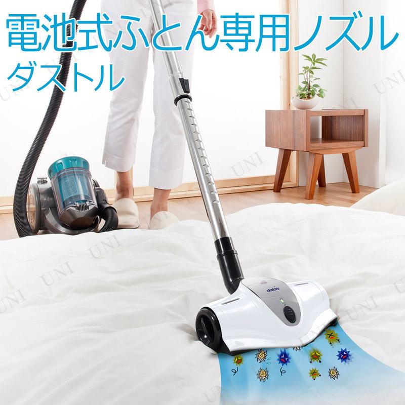 【取寄品】 電池式ふとん専用ノズル ダストル ホワイト