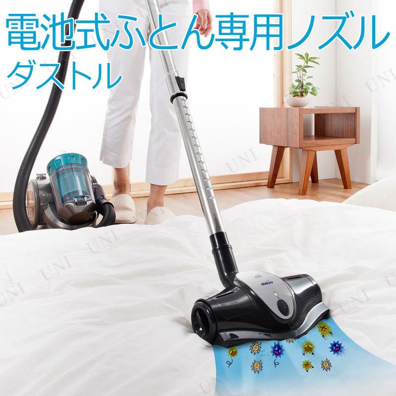 【取寄品】 電池式ふとん専用ノズル ダストル ブラック