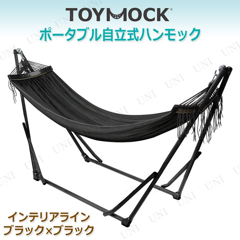 TOYMOCK(トイモック) 自立式ハンモック インテリアライン ブラック×ブラック