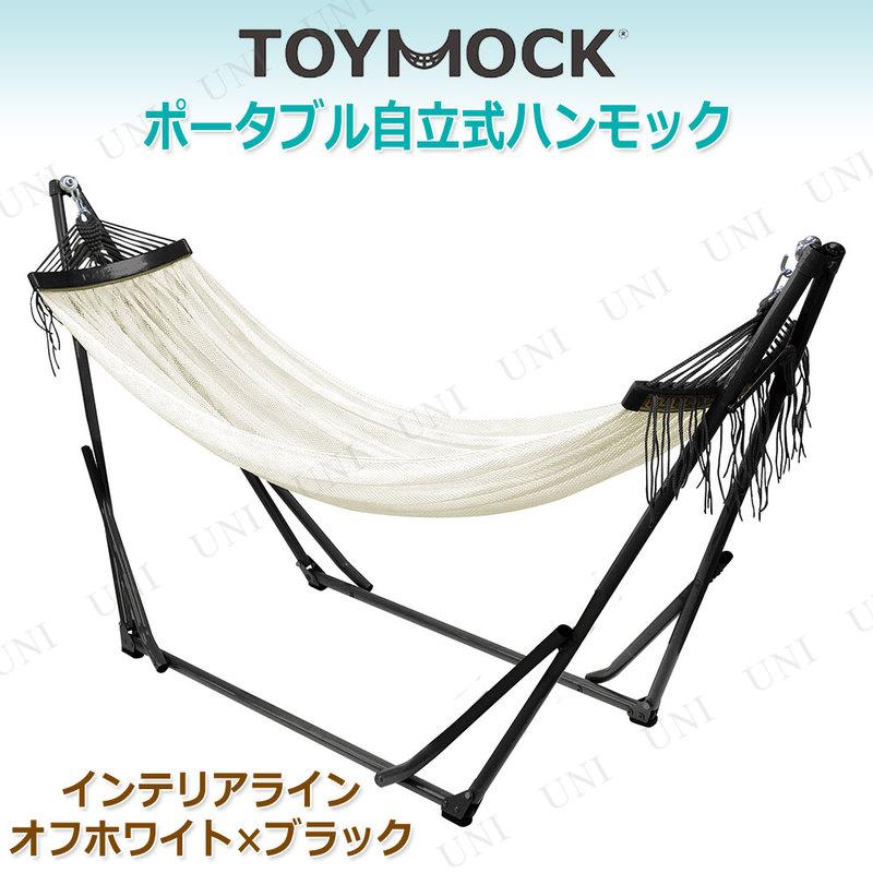 TOYMOCK(トイモック) 自立式ハンモック インテリアライン オフホワイト×ブラック