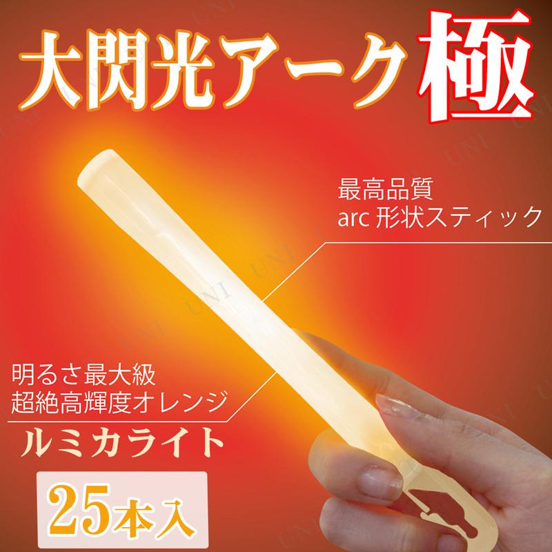 ルミカライト 大閃光アーク25本入 極(きわみ)オレンジ