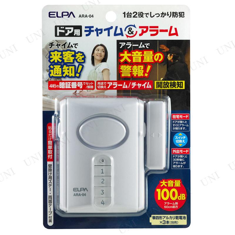 ドア用チャイムアンドアラーム ARA-04