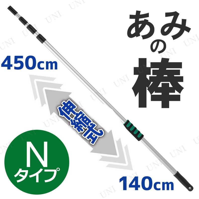 スーパーロング 4段伸縮あみの棒 4.5m Nタイプ