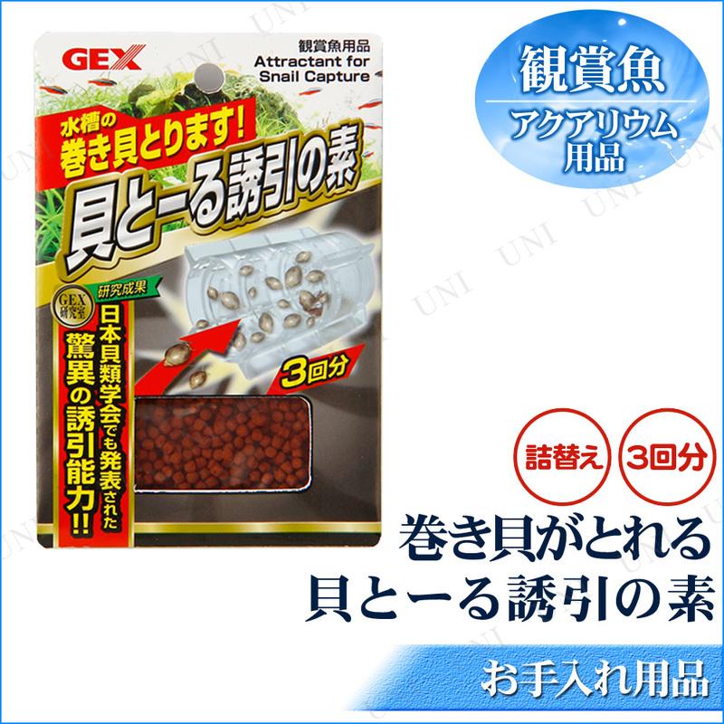 【取寄品】 巻き貝取り 貝とーる 誘引の素 3回分