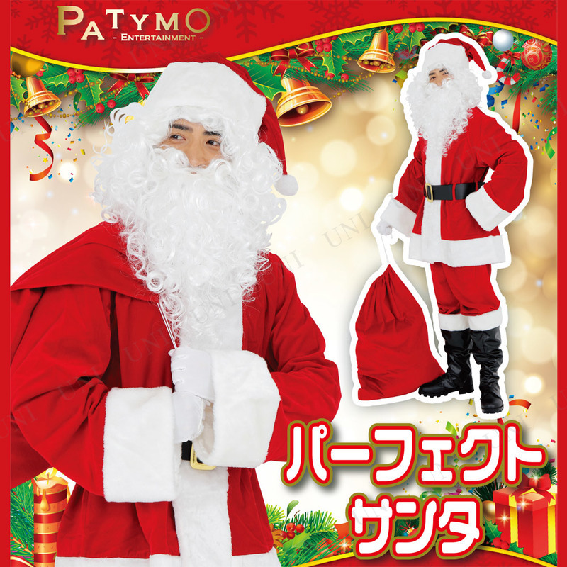 サンタ コスプレ Patymo DXパーフェクトサンタクロース(プレゼント袋付き)