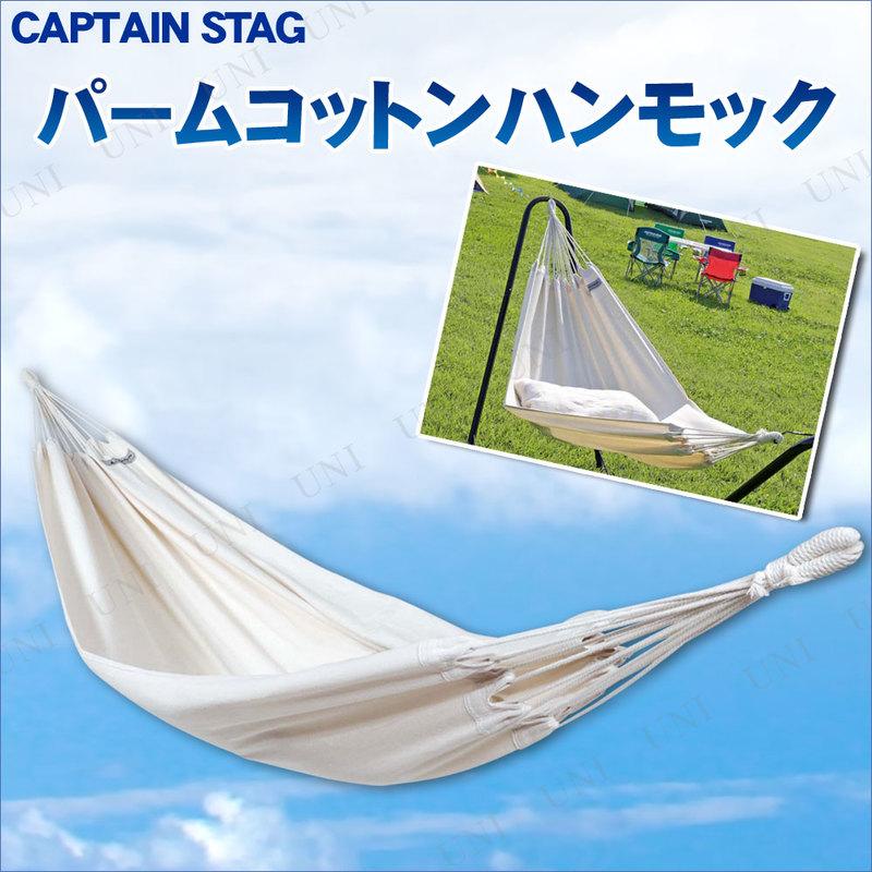 【取寄品】 CAPTAIN STAG (キャプテンスタッグ) パームコットンハンモック ホワイト UD-2013