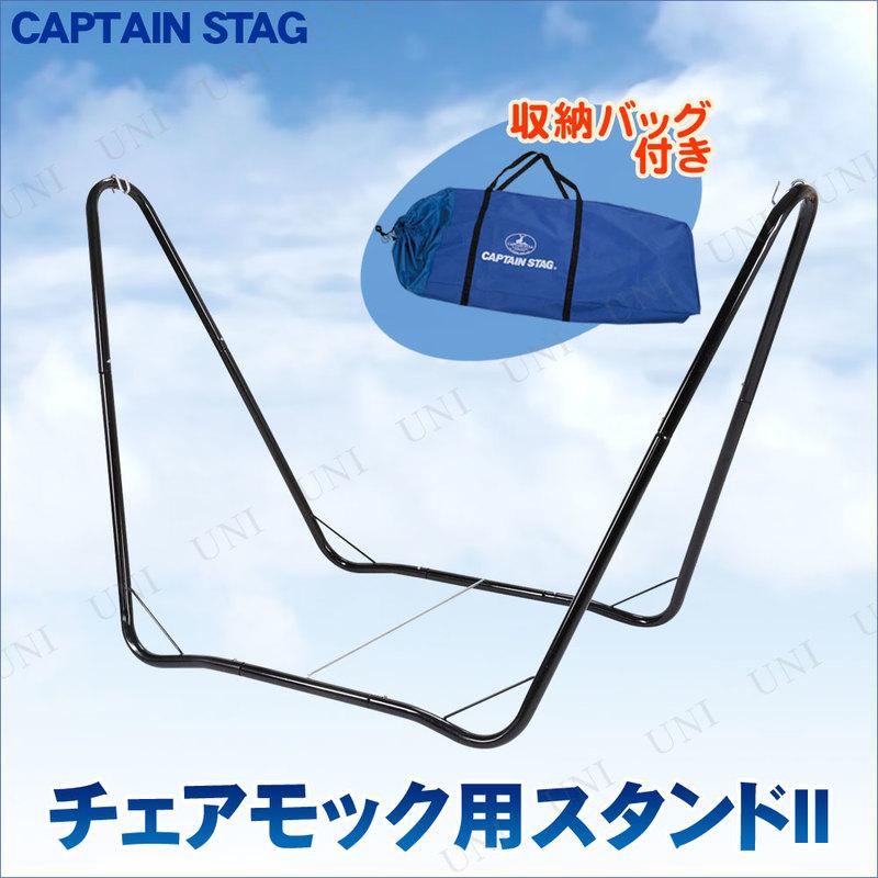 【取寄品】 CAPTAIN STAG (キャプテンスタッグ) スチールポールチェアモック用スタンド2 ブラック UD-2014