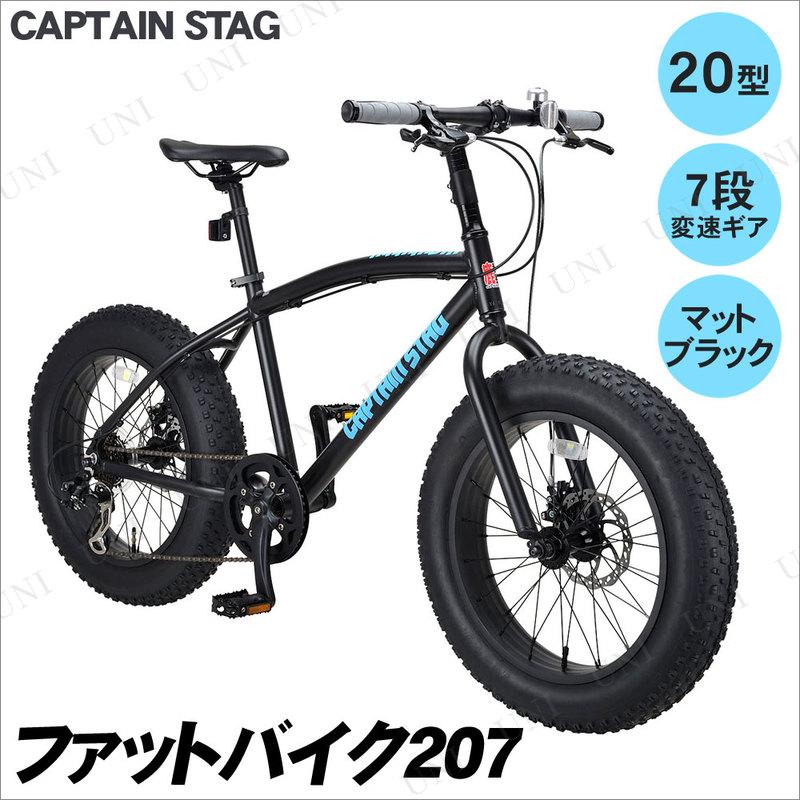 【取寄品】 CAPTAIN STAG (キャプテンスタッグ) ファットバイク207 マットブラック YG-230