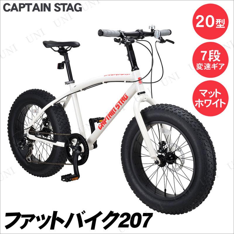 【取寄品】 CAPTAIN STAG (キャプテンスタッグ) ファットバイク207 マットホワイト YG-231