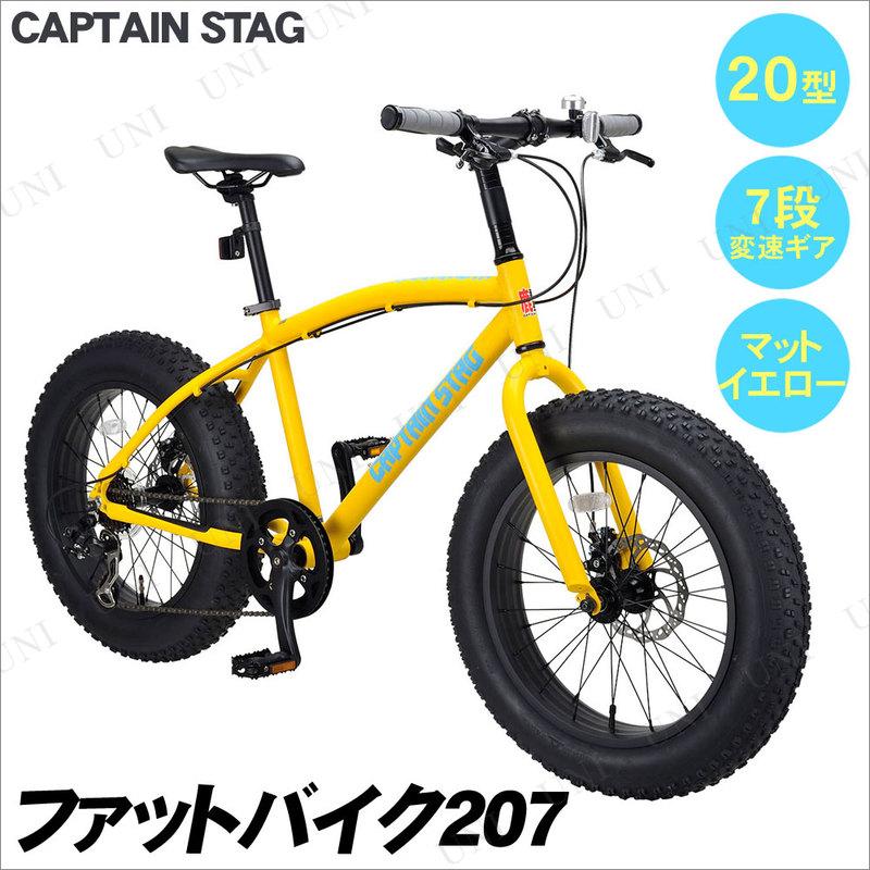 【取寄品】 CAPTAIN STAG (キャプテンスタッグ) ファットバイク207 マットイエロー YG-232