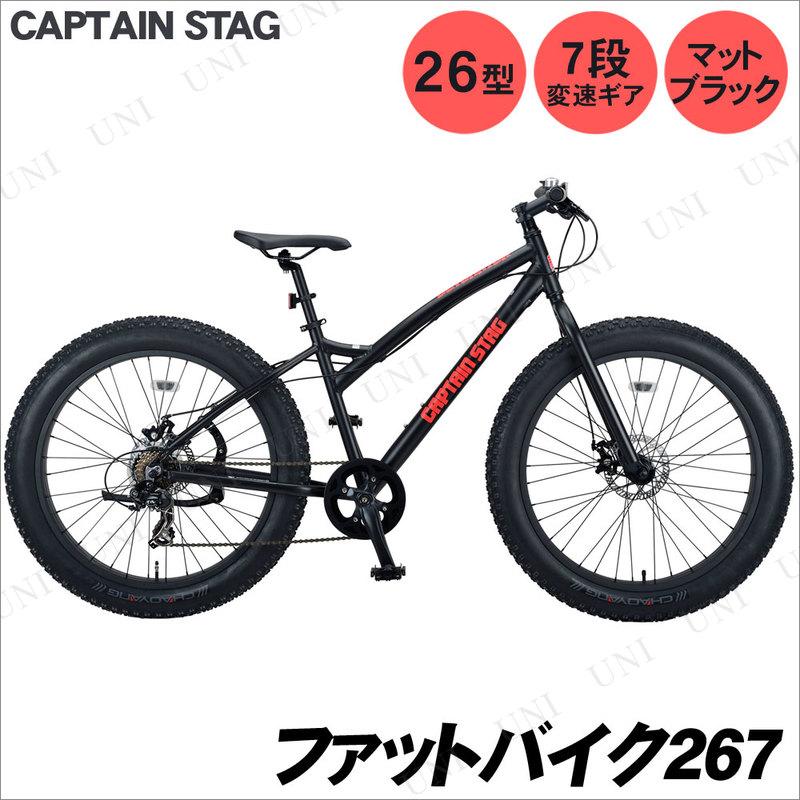 【取寄品】 CAPTAIN STAG (キャプテンスタッグ) ファットバイク267 マットブラック YG-262