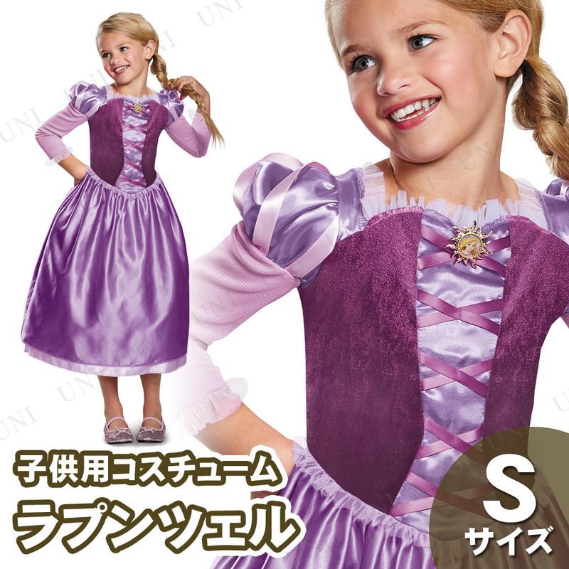 コスプレ 仮装 ラプンツェルドレス クラシック 子供用S (4-6x)