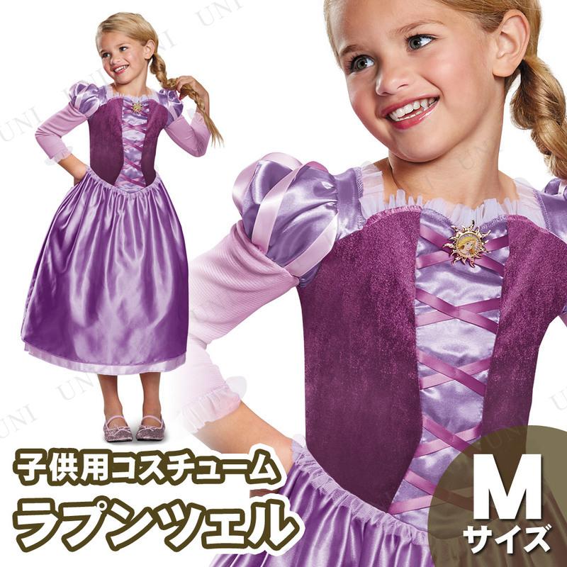 コスプレ 仮装 ラプンツェルドレス クラシック 子供用M (7-8)