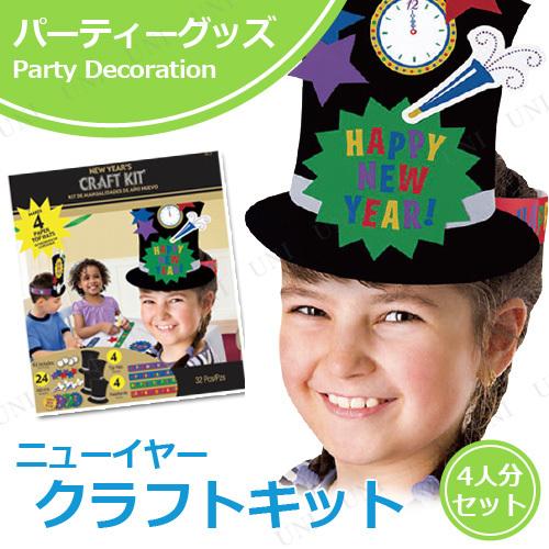 【取寄品】 正月飾り 正月用品 ハットトップキットクラフト ニューイヤーズ