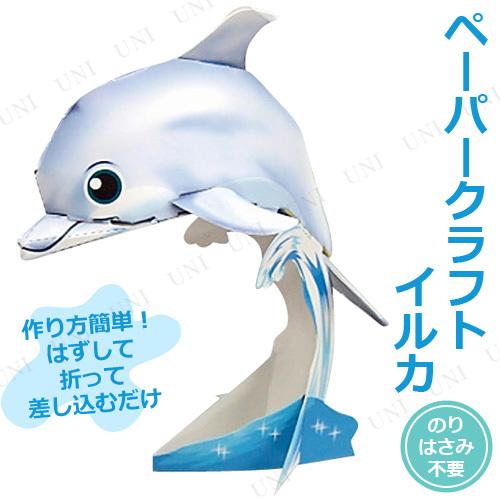 [10点セット] のりとハサミがいらないペーパークラフト イルカ
