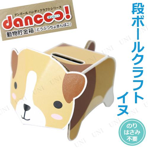 【取寄品】 [10点セット] ダンク〜!イヌ 段ボールクラフト 動物貯金箱